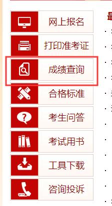 2019年江苏一级建造师成绩查询页面