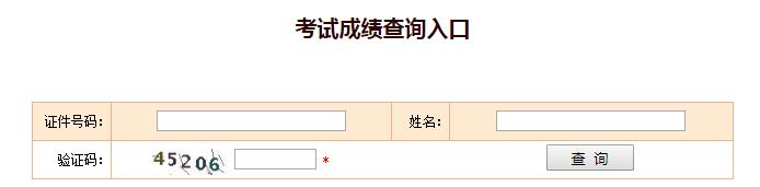 2019年江苏一级建造师成绩查询入口