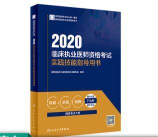 2020临床执业医师资格考试实践技能指导用书