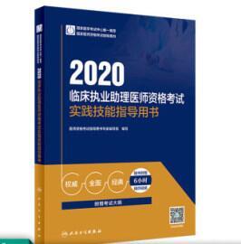 2020临床执业助理医师资格考试实践技能指导用书