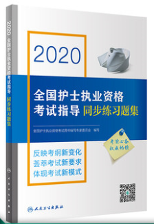 2020全国护士执业资格考试指导同步练习题集