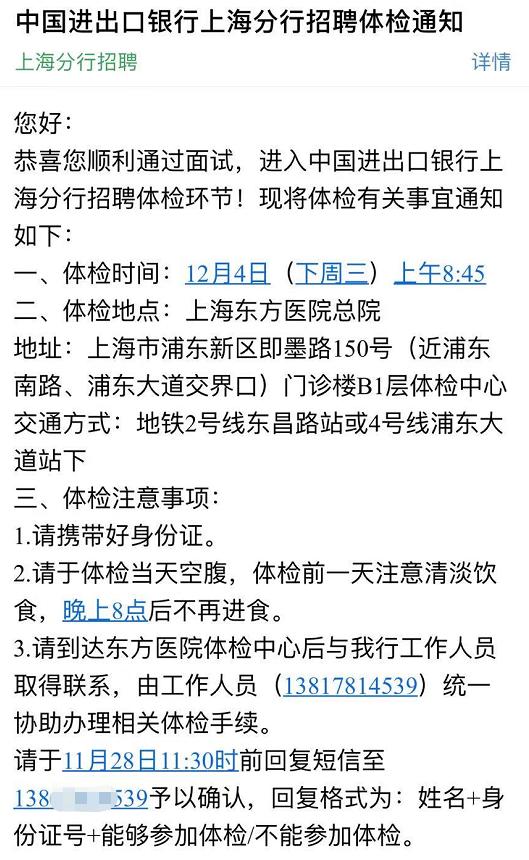 【2020年中国进出口银行上海分行
