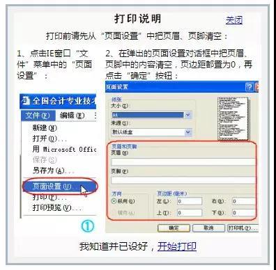 2020年初级会计职称打印打印报名信息表和回执表