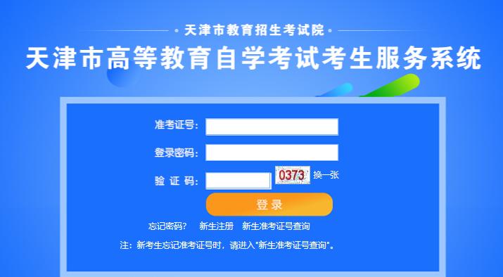 2019年10月天津自考成绩查询时间及入口