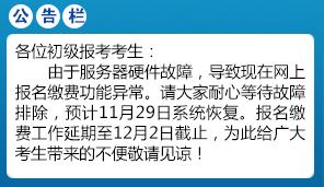 2020年重庆市初级会计职称报名缴费时间延期至12月2日截止