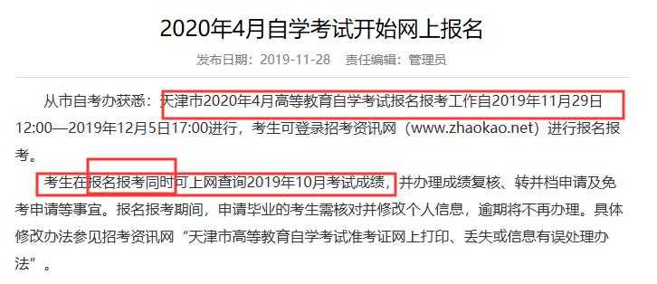 2019年10月天津自考成绩查询时间
