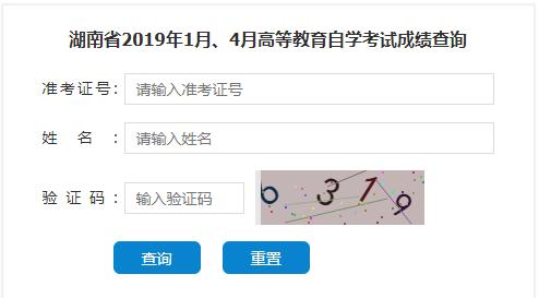 2019年10月湖南自考查分入口