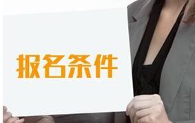 2020年江苏中级经济师报名条件