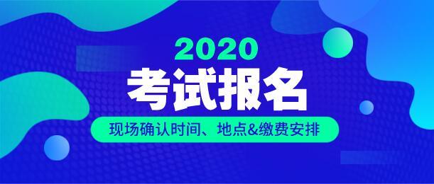 2020年辽宁各地区卫生资格考试现场审核及缴费安排