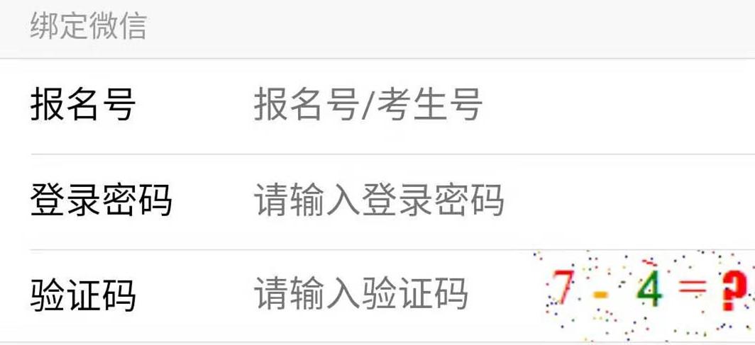 2019年湖南省成人高考成绩查询方法及入口