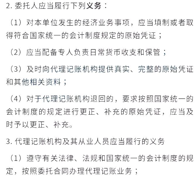 2020年初级会计职称《经济法基础》讲义:第二章第三节代理记账