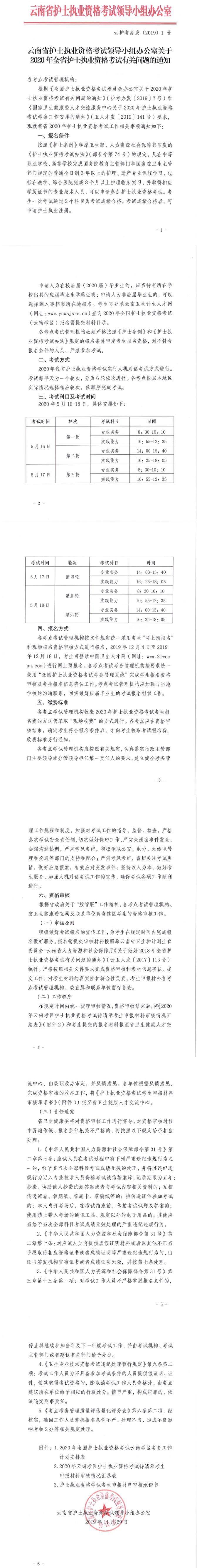 云南省关于2020年全省护士执业资格考试有关问题的通知