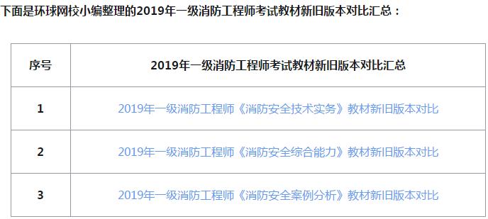 2019一消新旧教材对比.png