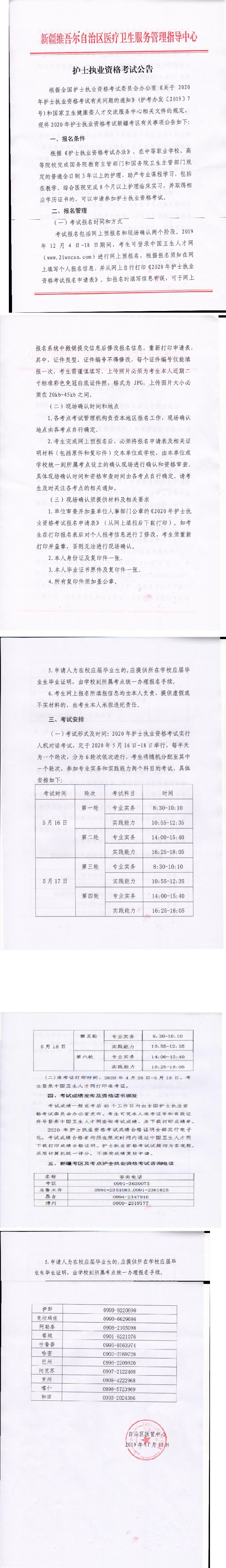2020年新疆护士资格考试公告.png