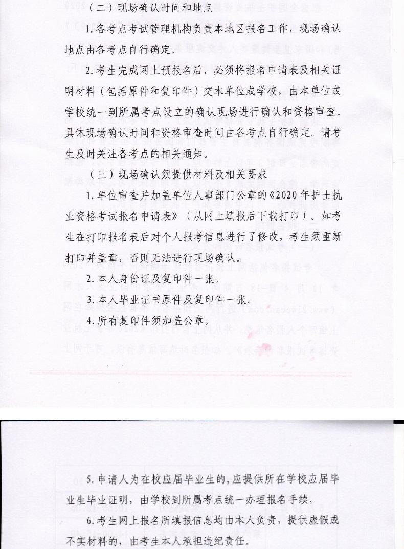 2020年新疆护士资格考试现场确认