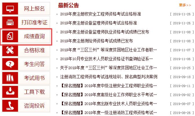 中国人事考试网成绩查询.png