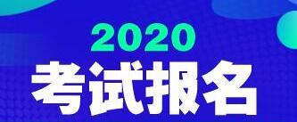 2020年全國衛生資格考試報名時間