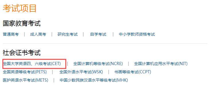 【2019年12月大学英语四六级成绩查询入口:中国教育考试网】