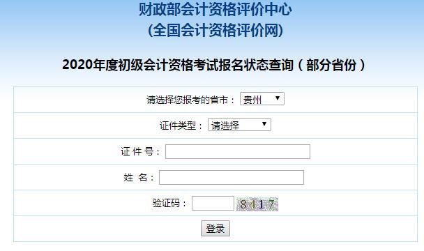 2020年贵州初级会计报名状态查询入口已开通
