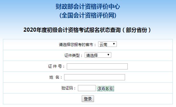 2020年云南初级会计报名状态查询入口已开通