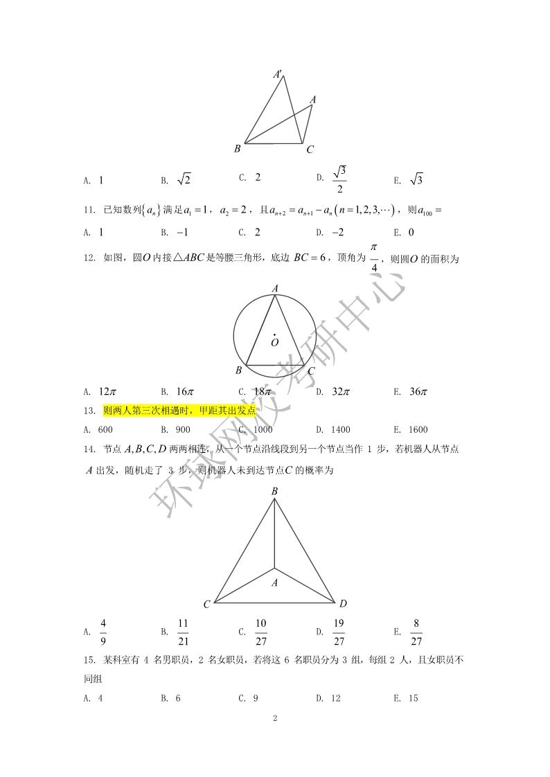 2020MBA管理类联考数学真题第二页