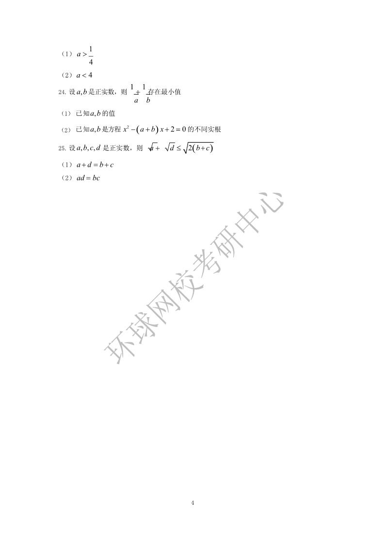 2020MBA管理类联考数学真题第四页