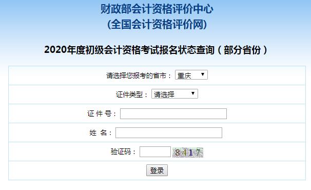 2020年重庆初级会计报名状态查询入口