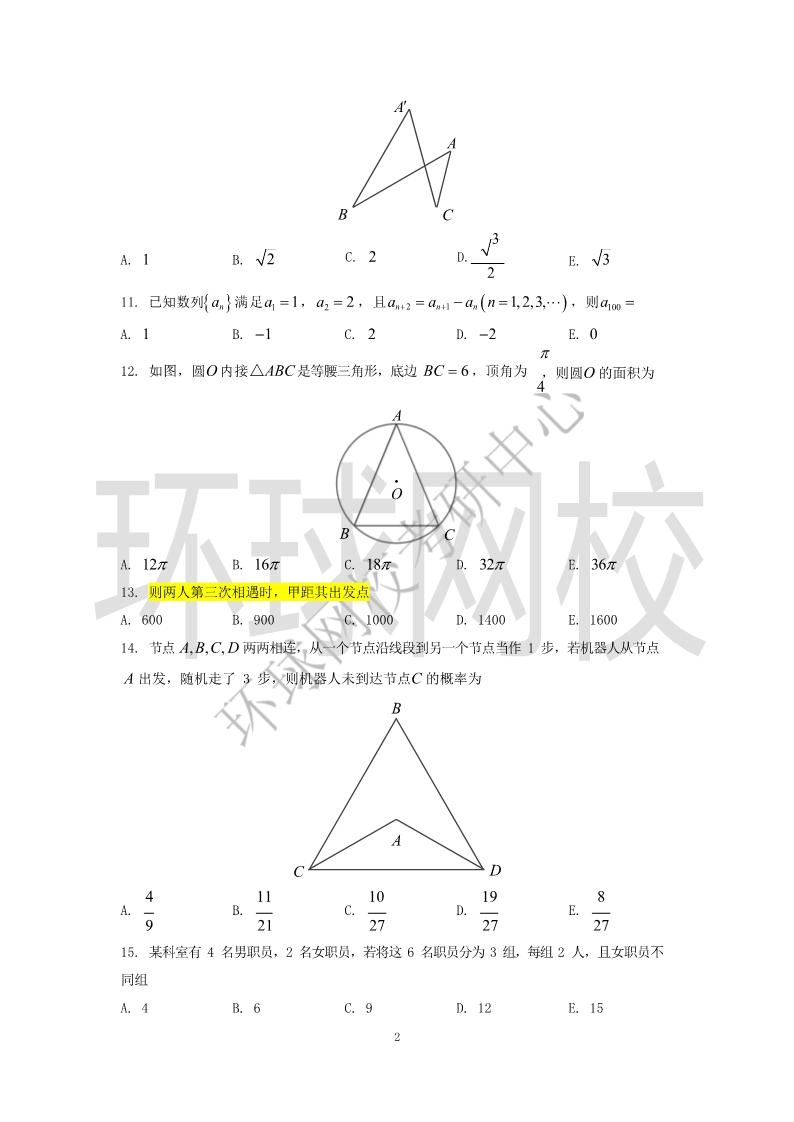 2020管理类综合真题(包含数学、逻辑、写作)第二页