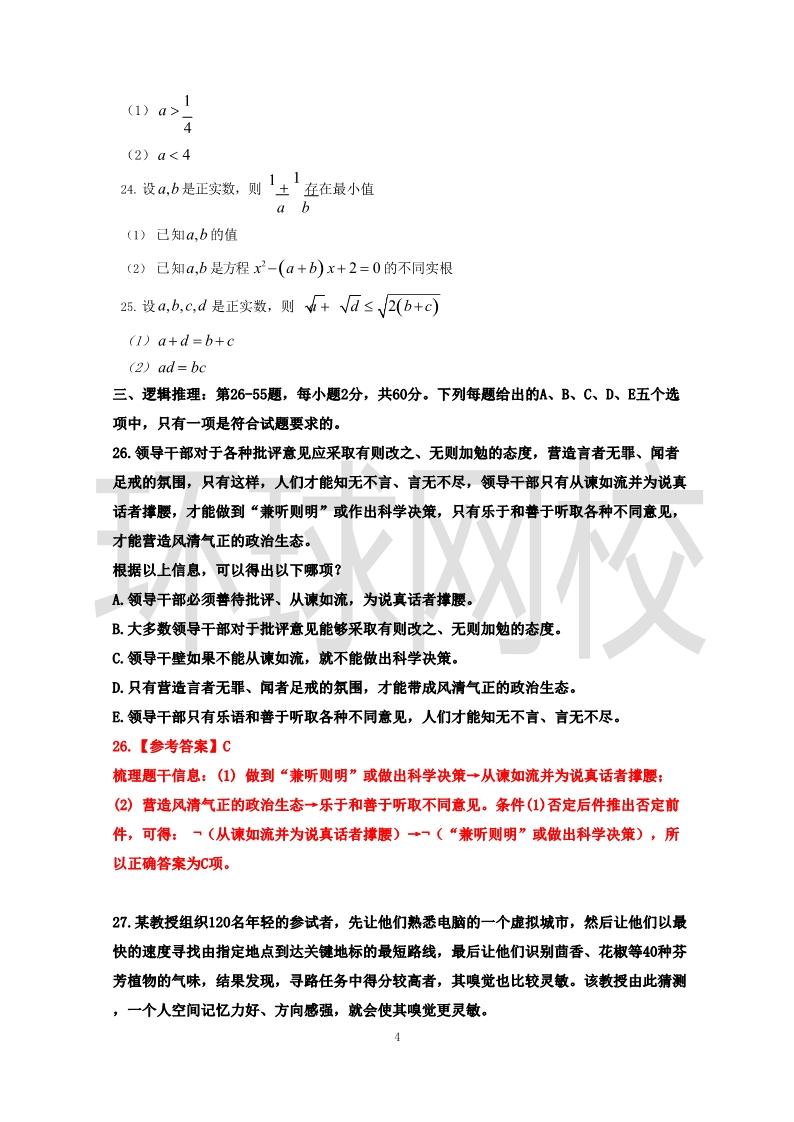 2020管理类综合真题(包含数学、逻辑、写作)第三页