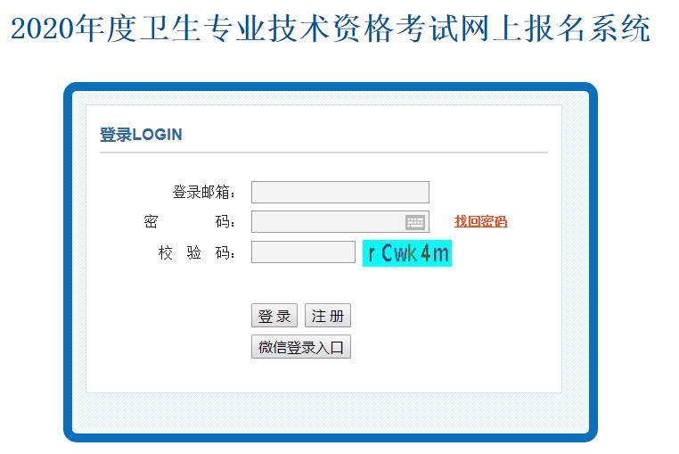 中国卫生人才网2020年卫生资格考试报名入口开通