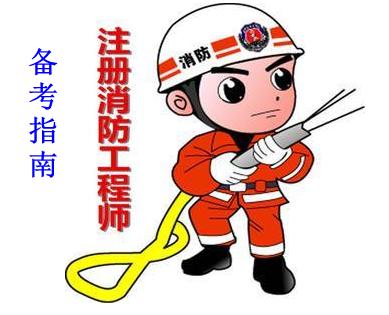 2020年一級消防工程師教材復習順序.png