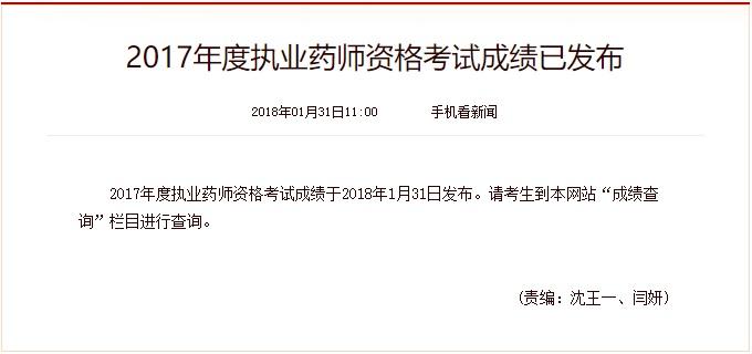 2017执业药师成绩查询