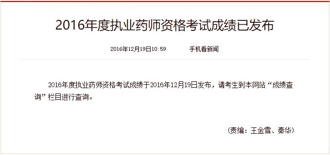 2016执业药师成绩查询