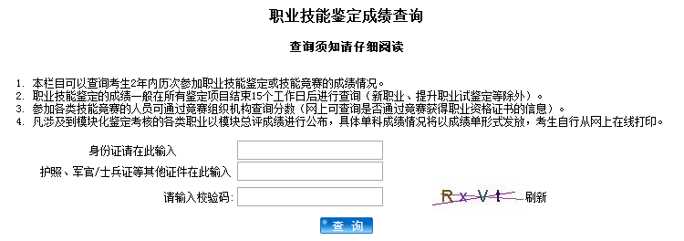 上海二級人力資源師成績查詢
