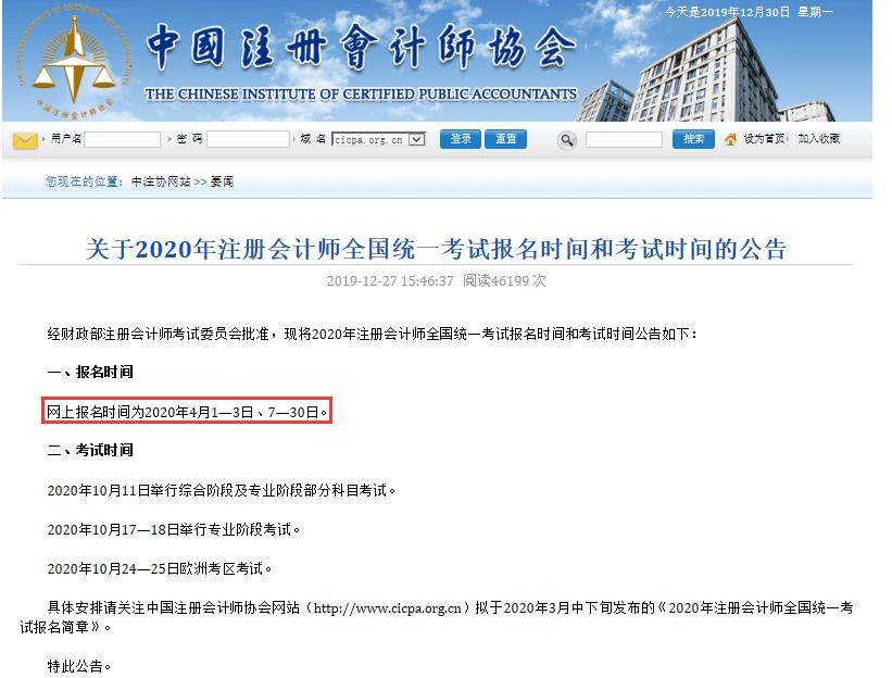 2020年海南注册会计师报名时间4月1日-3日、7日-30日