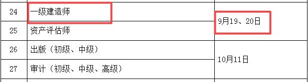 2020年贵州一级建造师考试时间