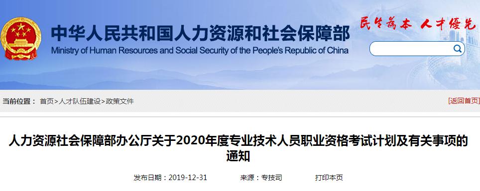 2020年高級經濟師考試實(shi)行(xing)全國統(tong)考
