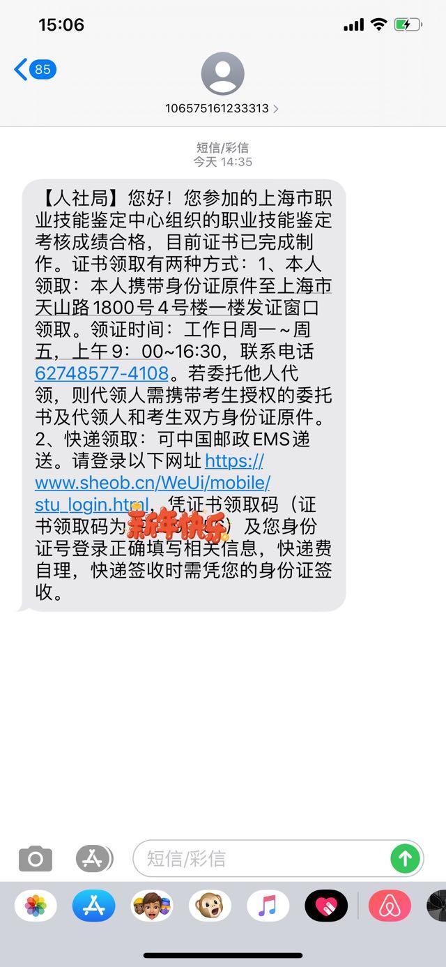 上海四級人力資源管理師證書領取