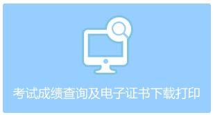 2019年浙江中級會計電子證書下載入口