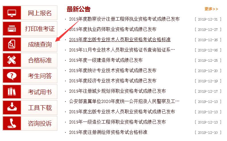 2019年廣西水利水電工程師考試成績查詢已公布