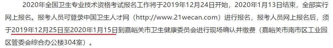 【2020年甘�C省嘉峪�P�D�a科