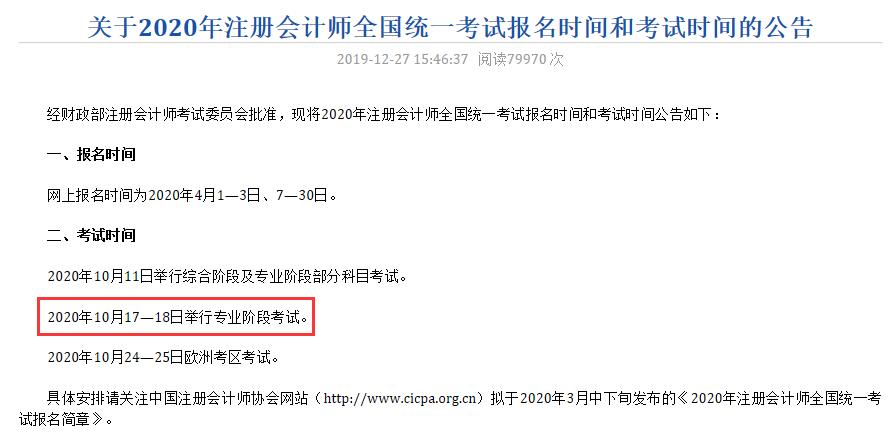 2020广西注册会计师cpa考试时间10月17-18日