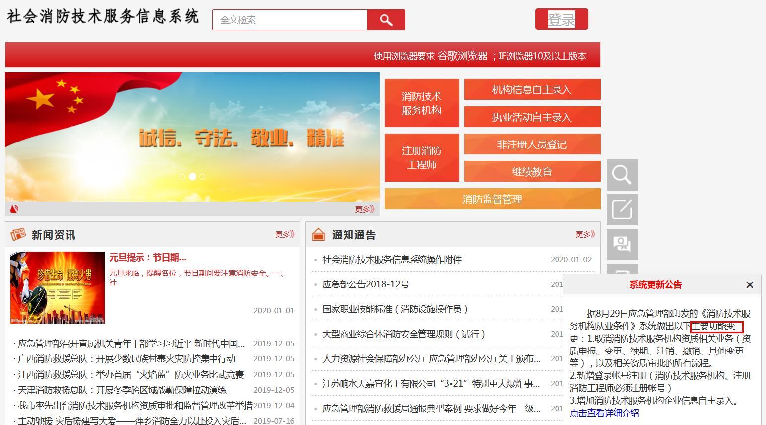 社会消防技术服务信息系统操作附件.png
