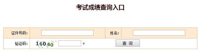 2019年辽宁中级注册安全工程师成绩查询入口