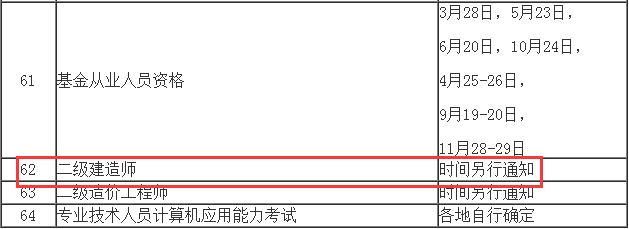 2020年安徽二级建造师考试时间