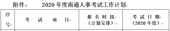 2020年南通高级经济师考试时间已公布(9月12日)
