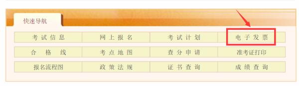 四川电子票打印.png