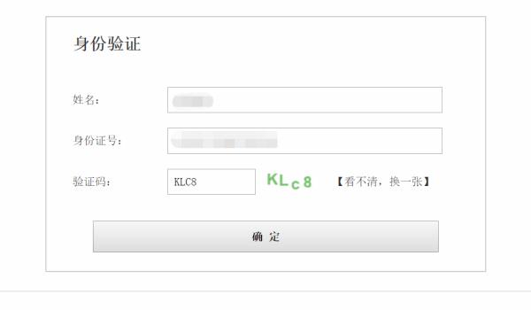 四川身份證驗證.png
