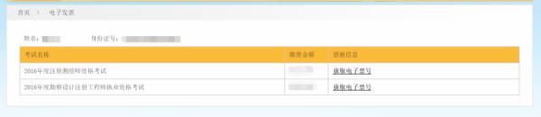 四川考试列表.png