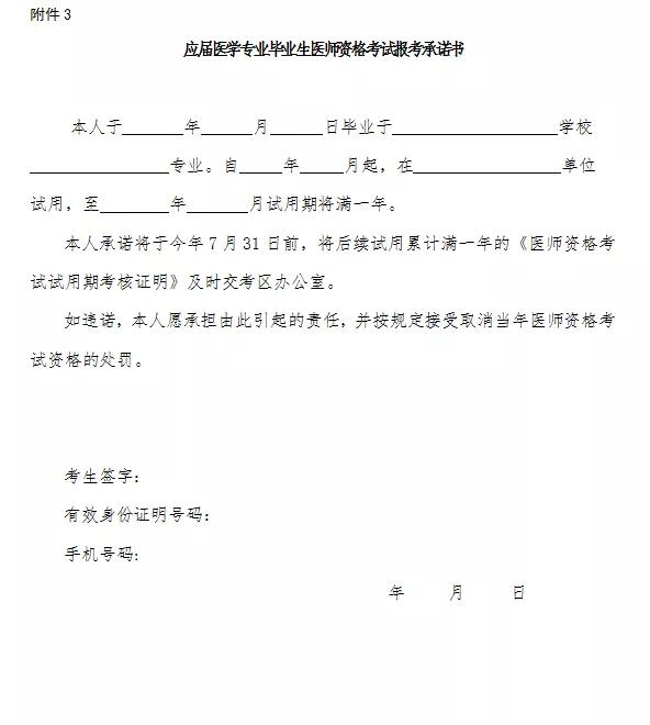2020上海医师资格考试应届毕业生报考承诺书